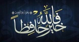 فالله خيرٌ حافظاً وةهو أرحم الراحمين