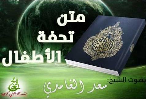متن تحفة الأطفال - بصوت الشيخ سعد الغامدي