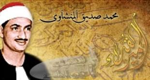 محمدصديقالمنشاوي