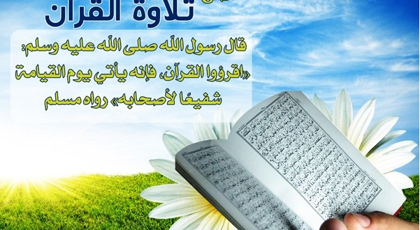 فضل تلاوة القرآن