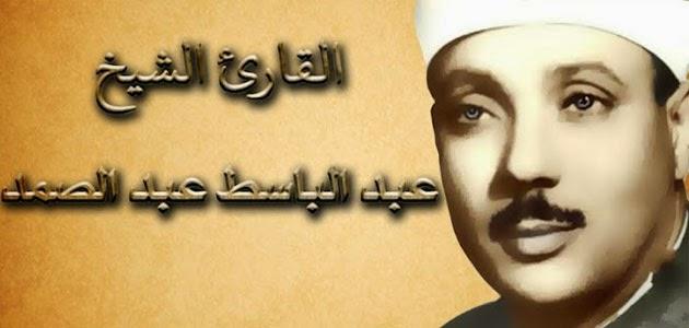 عبدالباسطعبدالصمد