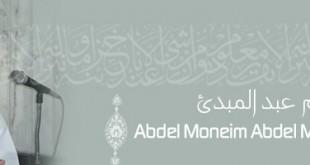 عبدالمنعمعبدالمبدئ
