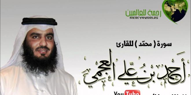أحمدبنعليالعجمي