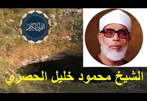 محمدخليلالحصري