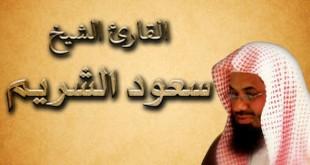 سعودالشريم