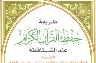طريقة حفظ القران الكريم عند الشناقطة :الإهداء
